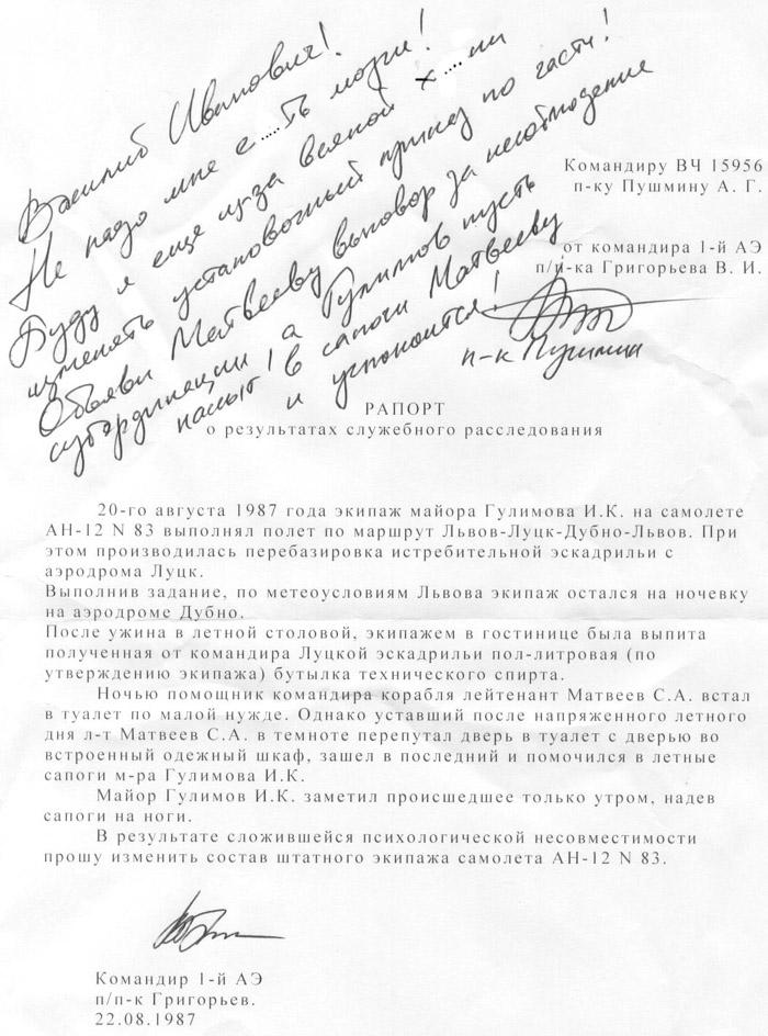 рапорт на казахском языке образец - фото 10